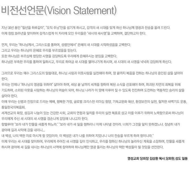 비전선언문(Vision Statement)